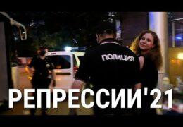Репрессии 2021: Истории новых политических преследований в России