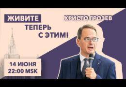 Христо Грозев: Марк Фейгин Live 29 июля 2021 года 21:00 Мск Прямой эфир