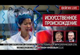 Константин Чумаков: Марк Фейгин Live 04 августа 2021 года 20:00 Мск Прямой эфир