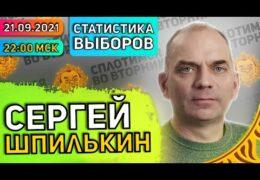 Сергей Шпилькин: Александр Плющев 21 сентября 2021 года 22:00 Мск Прямой эфир