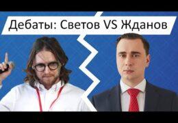 Дебаты: Михаил Светов, Иван Жданов и Михаил Ходорковский 27 сентября 2021 года 20:00 Мск Трансляция