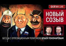 Илья Пономарев: Марк Фейгин Live 18 сентября 2021 года 20:00 Мск Прямой эфир