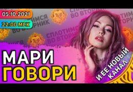 Мари Говори: Александр Плющев 05 октября 2021 года 22:00 Мск Прямой эфир