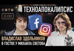 Михаил Светов: Владислав Здольников 05 октября 2021 года 11:00 Мск Прямой эфир